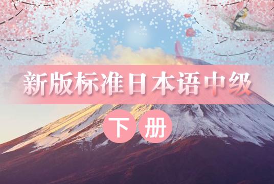 新版标准日本语中级下册(更新中)