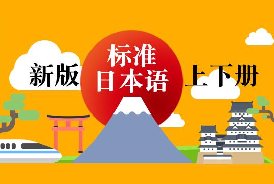 新版标准日本语初级上下册
