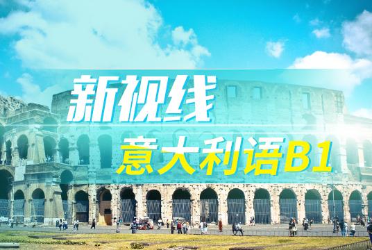 新视线意大利语B1(更新中)